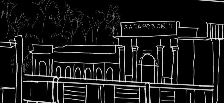 Доставка грузов СПб Хабаровск